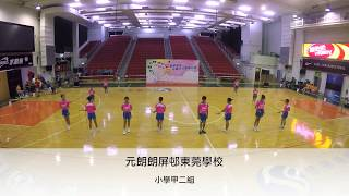 Publication Date: 2018-05-07 | Video Title: 跳繩強心校際花式跳繩比賽2016(小學甲二組) - 元朗朗屏