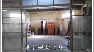 광주공장초월가구공장60평