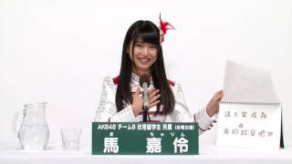 AKB48 45thシングル 選抜総選挙 アピールコメント AKB48 チームB所属 馬...