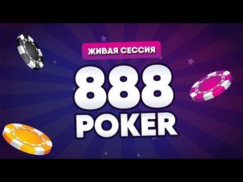 Обучение покеру - играем на 888 Poker | Стрим по покеру на реальные деньги