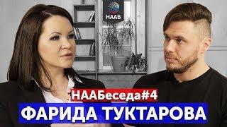 НААБеседа#4: Фарида Туктарова. Аукционный брокер и бизнес-мама офиса НААБ в Казани