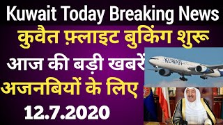 Kuwait Today Flight Booking Start News 2020,Kuwait Airways Flight Booking Tickets Kuwait Breaking,,