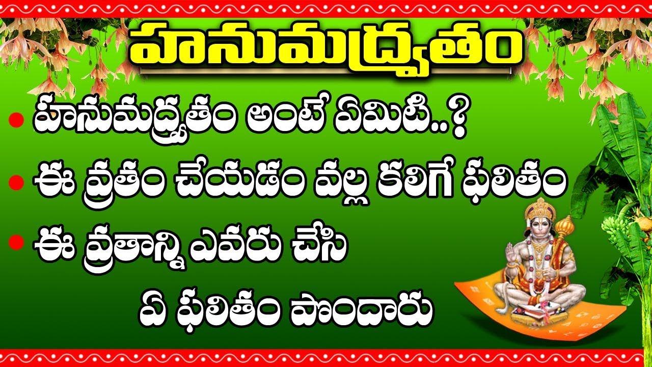 హనుముద్ర్వత వ్రతం   Hanuman Vratham   Hanuman Vratham Vidhanam   Hanuman    Anjaneya Swamy Pooja