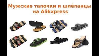 Как найти мужские тапочки и шлёпанцы на AliExpress