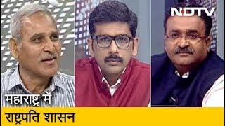 Maharashtra में राष्ट्रपति शासन लागू, राज्यापल की सिफारिश पर राष्ट्रपति की मुहर | 5 Ki Baat
