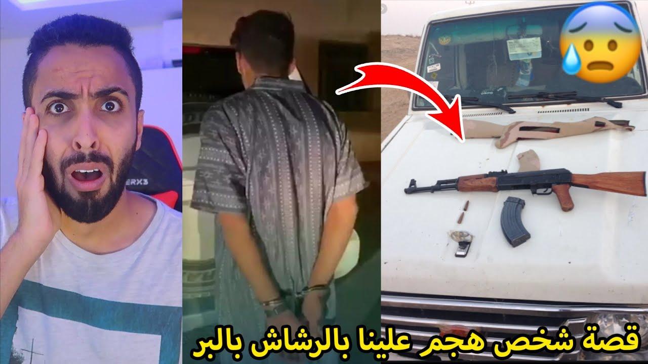 قصة هجوم مهرب مخدرات علينا بالبر وهددنا بالسلاح!!💔😭