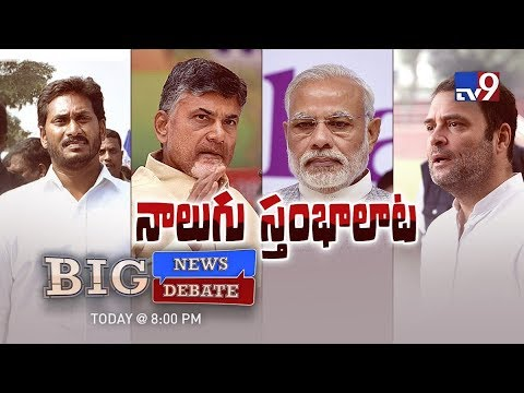 Big News Big Debate : అవిశ్వాస తీర్మానంతో ఢిల్లీ దిగి వస్తుందా? - No Confidence Motion - TV9