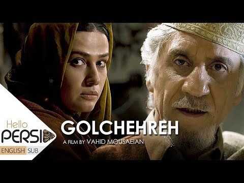 For Afghanistan❤ Golchehreh Iranian Movie with English Subtitles