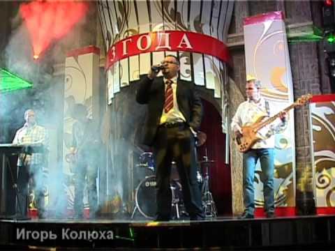 Игорь Колюха песня А я, то думал Вы Счастливая Шансон ТВ