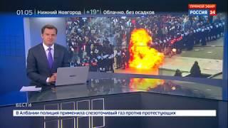Смотреть видео Протесты в Албании демонстранты требуют смены власти   Россия 24 онлайн