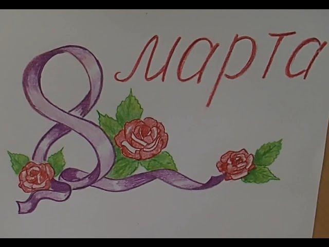 Поздравлением, как нарисовать открытку к 8 марта для мамы