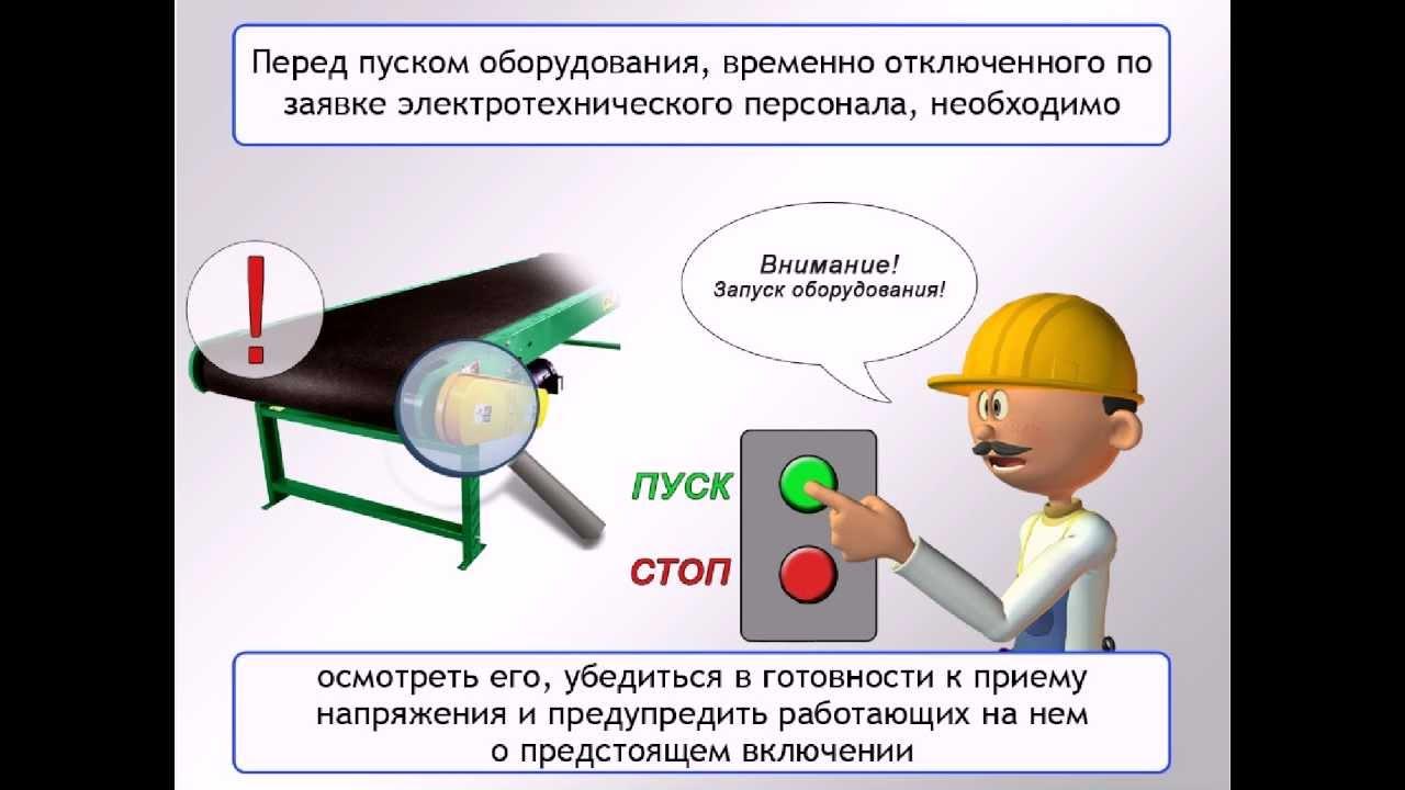 Инструкция по охране труда для электромонтера - YouTube