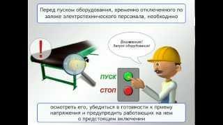 видео Меры безопасности при работе с электрооборудованием