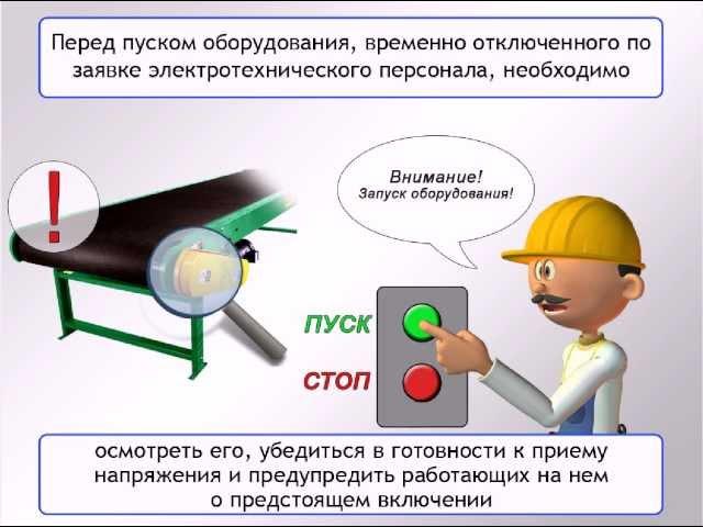 должностная инструкция электрика жкх скачать бесплатно