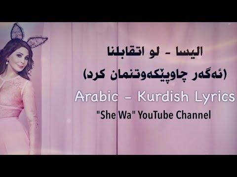 اليسا - ئەگەر چاوپێكەوتنمان كرد   Elissa - Law Etaabelna Arabic / Kurdish Lyrics