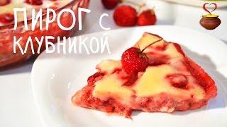 Пирог с КЛУБНИКОЙ - рецепт очень вкусного клубничного пирога (без яиц)