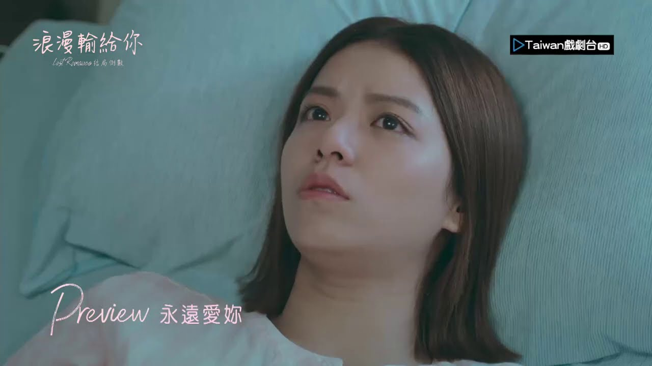 【浪漫輸給你】第15集預告 -- 生與死的交界 (Full HD)