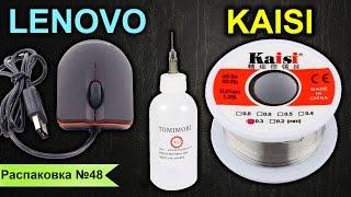 Мышь Lenovo M20 / Припой KAISI / Емкость для жидкостей