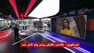 خبر فوری: طالبان وارد کاخ ریاستجمهوری افغانستان در کابل شده