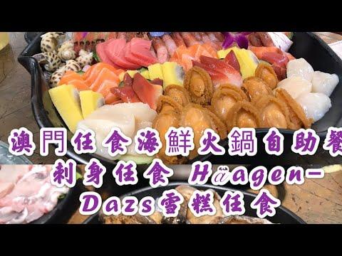 澳門(MACAU)美食-自助餐;任食海鮮火鍋自助餐、新鮮刺身任食、Häagen-Dazs雪糕任食