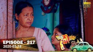 Hathe Kalliya | Episode 217 | 2020-03-18 Thumbnail