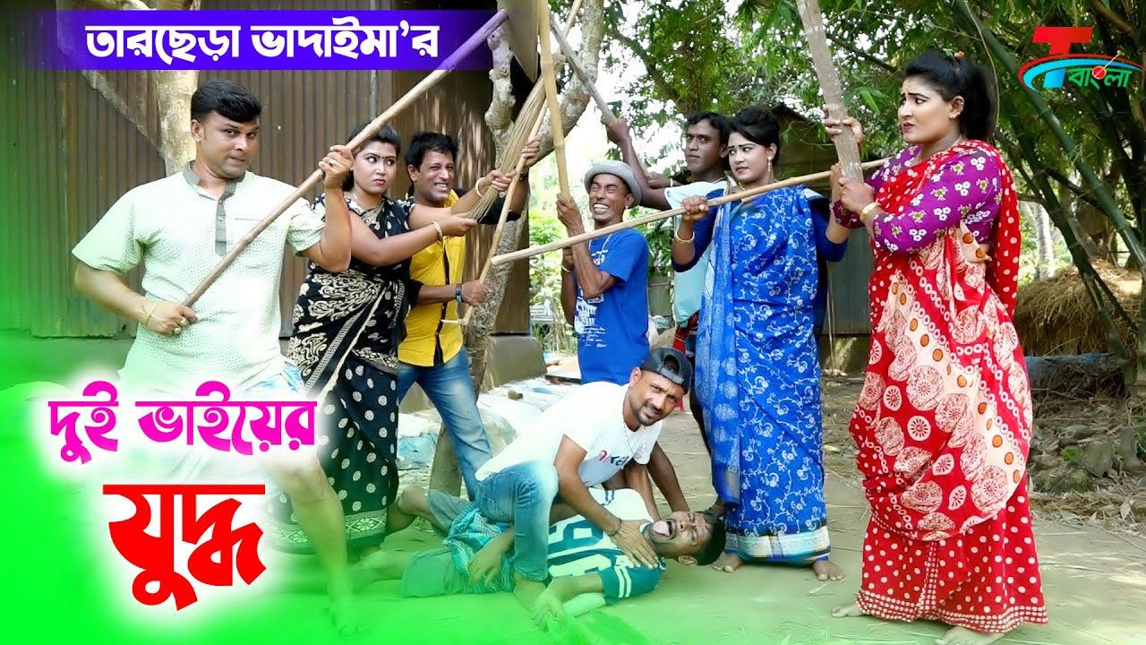 দুই ভাইয়ের  যুদ্ধ । তারছেঁরা ভাদাইমার অস্থির হাসির কৌতুক | Dui Bhaier Juddo | Tarchera Vadaima 2020
