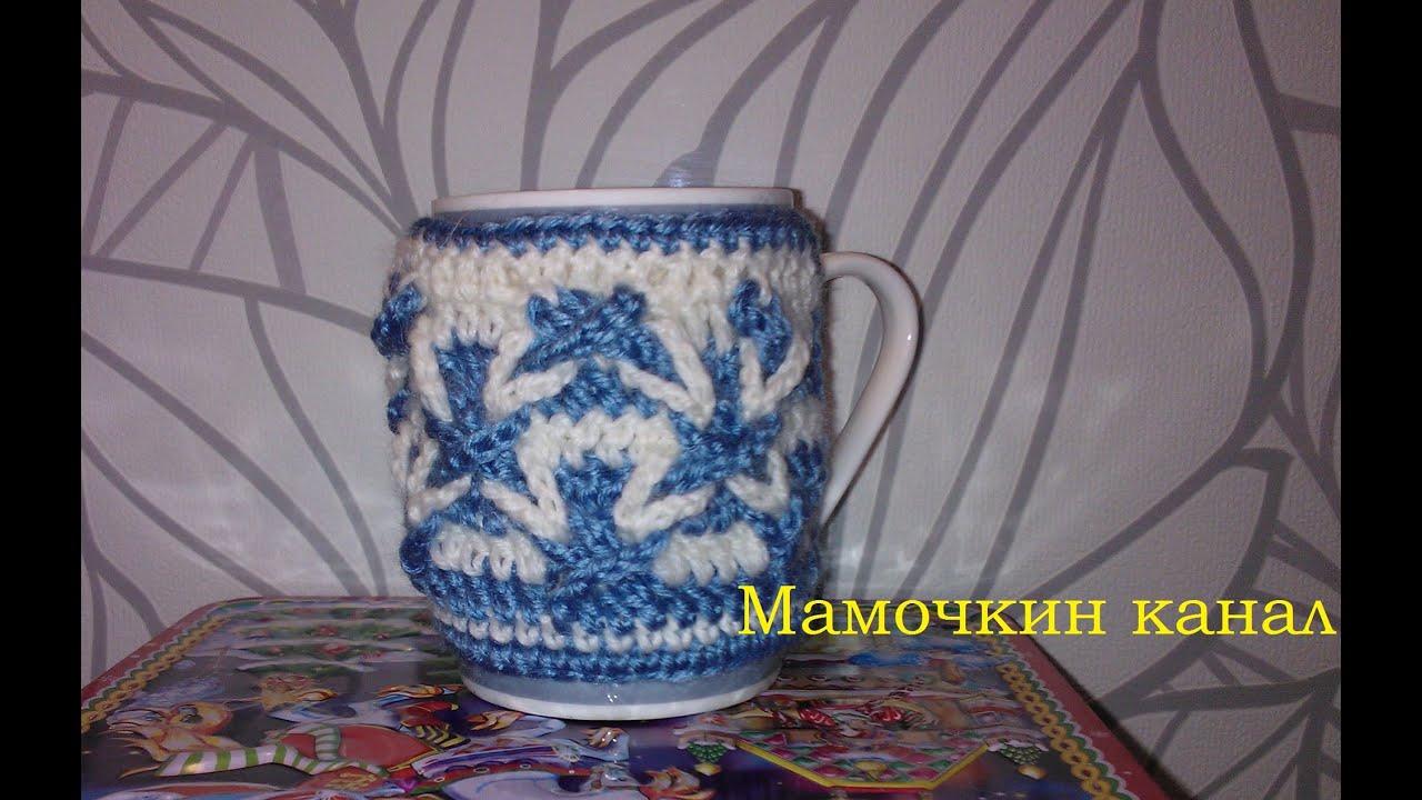одежда для чашек схемы вязания