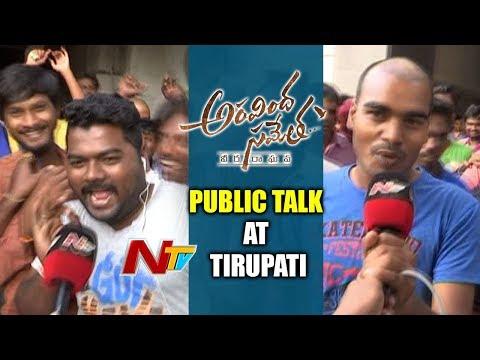 Aravinda Sametha Movie Public Talk At Tirupati | Public Response | Jr NTR | Pooja Hegde | NTV