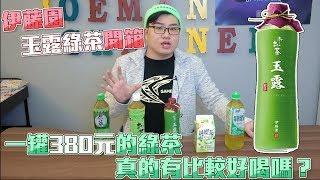 【Joeman】一罐380元的綠茶真的有比較好喝嗎?伊藤園玉露綠茶開箱!