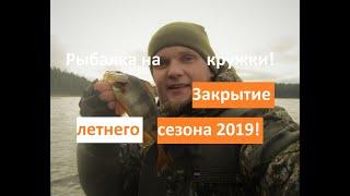 Закрытие летнего сезона 2019! Рыбалка на кружки в ЛЮТЫЙ ВЕТЕР!