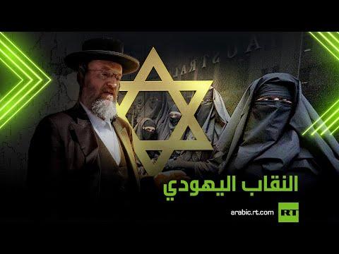 النقاب اليهودي  - 22:54-2021 / 6 / 17