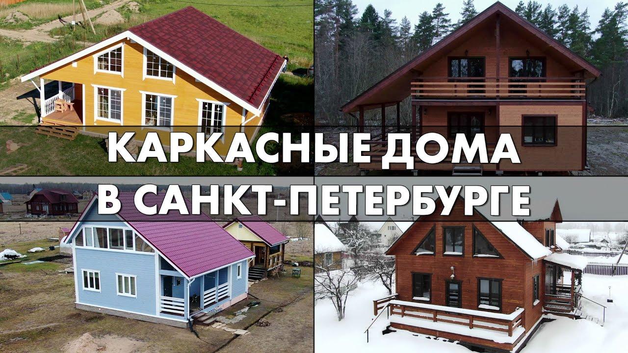 Финские каркасные дома под ключ в Санкт-Петербурге и ...