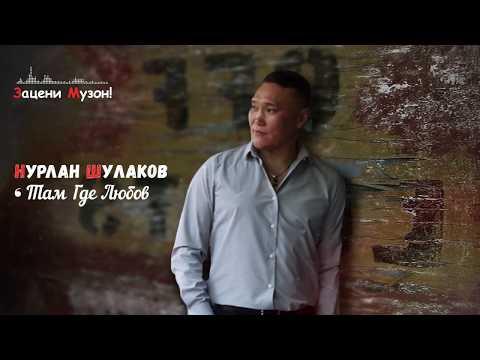Супер Хит 2018!!! Нурлан Шулаков - Там где любовь