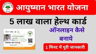 How to apply Online Ayushman Bharat Yojana health Card 2019