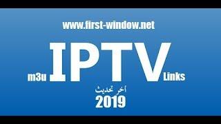 ملف قنوات M3u Iptv لتشغيل باقة Bein Sport Arabic 30-5-2019