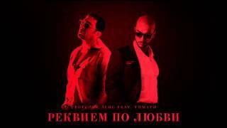Тимати ft. Григорий Лепс - Реквием по любви (трек)