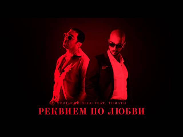 Тимати ft. Григорий Лепс — Реквием по любви (трек)