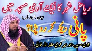 Story 1 people of riyadh ctiy? | ریاض شہر کے ایک شہری کا واقعہ؟ | qari sohaib ahmed meer muhammadi