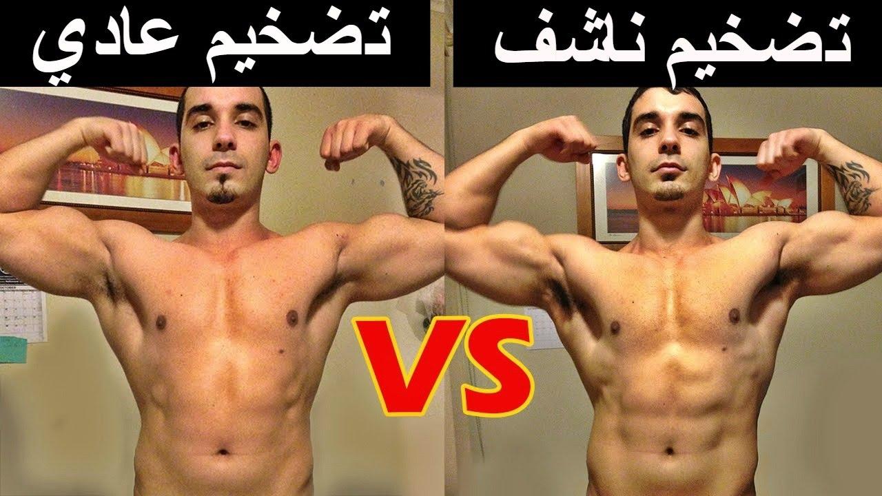 الفرق بين التضخيم الناشف والتضخيم العادي, كم أقدر اضخم عضل؟