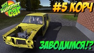 #5 | My summer car | Заводимся!?