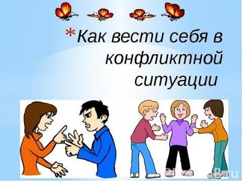 Как вести себя в конфликтной ситуации Как управлять конфликтом Как вести успешный диалог