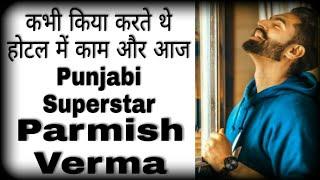 Parmish verma biography. real success story of parmish verma/in hindi/urdu/punjabi singer.