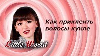 Авторские куклы  Как приклеить волосы(Видео о том, как, из чего и с помощью чего я делаю куклам прически., 2015-09-24T01:47:21.000Z)