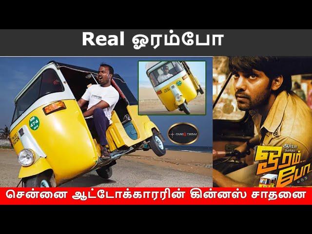 Real ஓரம்போ - சென்னை ஆட்டோக்காரரின் கின்னஸ் சாதனை   TamilThisai    Guinness Record   Chennai  