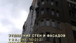 видео высотные работы в Одессе