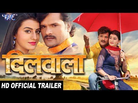 2017 की सबसे हिट फिल्म - DILWALA (Official Trailer) Khesari Lal, Akshara - Superhit Bhojpuri Film
