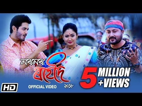 Moramar Rohedoi | Babu Baruah | Utpal Das | Priyam Pallabee | Superhit Assamese Song 2018