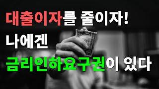 금리인하요구권으로 대출이자 줄이는 법