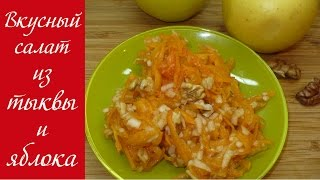 Салат из свежей тыквы с яблоком