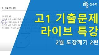 [중3 윤정원TR] [2월 도장깨기 2편] 고1 기출문…